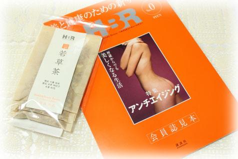Health&Beauty Review無料会員誌1.jpg