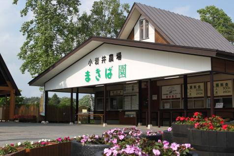 IMG_0749小岩井牧場.JPG