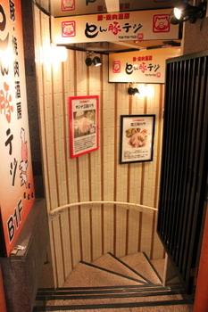 IMG_5102とん豚テジ.JPG